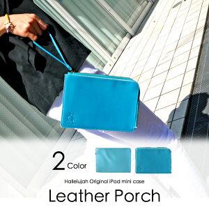 【レザーポーチ】iPad mini ケース 本革 クラッチバッグ セカンドバッグ nexus7 ケース ハンドメイド レディース =商品到着後、レビューを書いて 送料無料 =