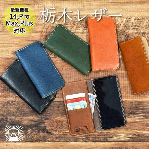 栃木レザースマホケースシンプルiPhoneAndroidケース手帳型アイフォンアンドロイドiOSapple本革日本製1212Pr
