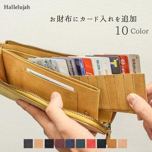 長財布 カードケース スリム フラグメントケース インナーカードケース カード入れ 薄型 縦 本革 メンズ レディース カスタム 収納 10枚 ブランド ハレルヤ hallelujah