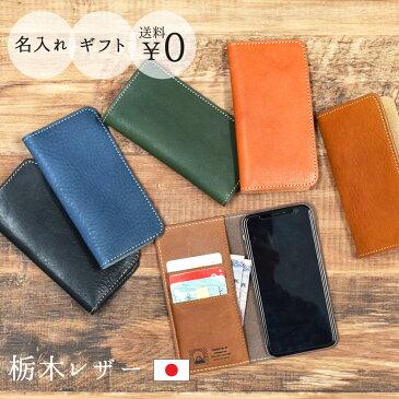 栃木レザー スマホケース 手帳型 シンプル iPhone ケース Android アンドロイド 本革 国産 日本製 最新機種対応 アイフォン SE2 X XS Max XR 8 7 6 plus ブランド JAPAN FACTORY ハレルヤ Hallelujah ギフト プレゼント