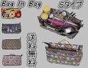 送料無料【レディース バッグ】バッグインバッグ 収納たっぷり 全5タイプ インナーバッグ 大きめ 人気 おしゃれ コスメポーチ /旅行用品/ミニバッグ/花ポーチ/