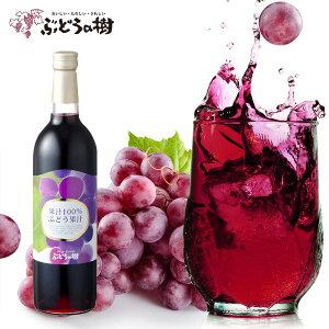 ぶどうの樹 ぶどう果汁 フルボトル 750ml/ぶどうジュース 果汁100% ストレートジュース 福岡県 ギフト お歳暮 お取り寄せ お取り寄せグルメ