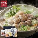 【送料無料】博多華味鳥 しょうが鍋セット(RSG-50) /華味鳥 し……