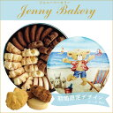 【数量限定】ジェニーベーカリークッキー詰合せ4種 ビーチバージョン 正規輸入品 焼菓子 jenny bakery ギフト プレゼント