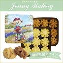 ジェニーベーカリー クッキー詰合せ2種 (サイクリングVer
