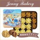 ジェニーベーカリー クッキー詰合せ2種 (ピクニックVer.