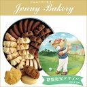 数量限定!ジェニーベーカリークッキー クッキー詰合せ4種 ゴルフバージョン 正規輸入品 焼菓子 jenny bakery ギフト プレゼント