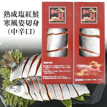 【送料無料】熟成塩紅鮭寒風姿切身 北海道 塩サケ 紅鮭 熟成 切身 鮭 中辛口