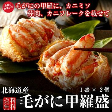 【送料無料】毛がに甲羅盛 北海道 毛がに かに ボイル 日本酒 おつまみ 2個 棒肉 かに味噌