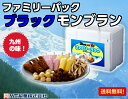 【送料無料】 ブラックモンブラン ファミリーセット アイスクリーム アイス トラキチ君 ミルク...