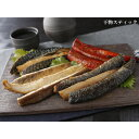 【送料無料】干物スティック 真ほっけ にしん さば 赤魚 味醂干し 敬老の日 ギフ...