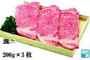 佐賀牛 ロースステーキ 200g 3枚 黒毛和牛 霜降り 贈...