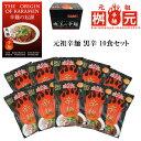 辛麺屋 桝元 黒辛 10食セット 元祖 辛麺 TV TV ま