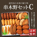 【送料無料】さつま揚げ 「串木野セットC」 練り物 練製品 ...