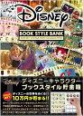 10万円貯まる本 ディズニーブックスタイル貯金本 貯金箱 貯金本 おもしろ雑貨 おもしろグッズ ディズニー Disney ギフト