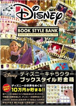 10万円貯まる本 ディズニーブックスタイル ディズニー プレゼント 貯金箱 おもしろ雑貨 おもしろグッズ Disney 貯金本 貯金本