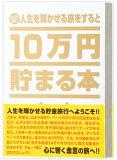 10万円貯まる本 人生版 幸せへと導く金言 名言 貯金本 母の日 ギフト