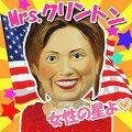 なりきりマスクMrs.クリントン仮装ものまねなりきり有名人変装マスクかぶりもの