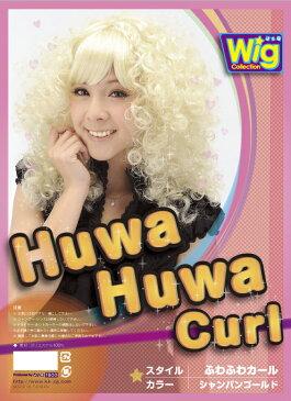ふわふわカール シャンパンゴールド (HuwaHuwa Curl) おもしろグッズ ウィッグ おもしろ雑貨 かつら パーティー グッズ