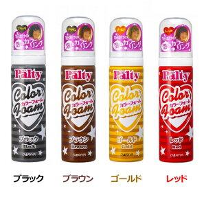 手軽に簡単カラーチェンジ♪パルティヘアカラー/ダリヤパルティ/Palty/カラーフォーム 40g/ダリ...