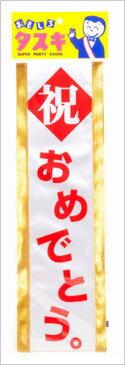 祝おめでとう(宴会タスキ)