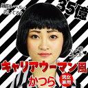 キャリアウーマン風 かつら ハロウィン 仮装 コスプレ 芸人...