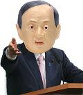 頼むぞ菅総理仮装衣装仮装パーティーグッズなりきりマスクネタ菅義偉コスプレ宴会かぶりもの