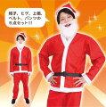 サンタコスチュームクリスマス衣装誰でもサンタ5点セットメンズ男性用盛り上げクリスマス業務用にも最適