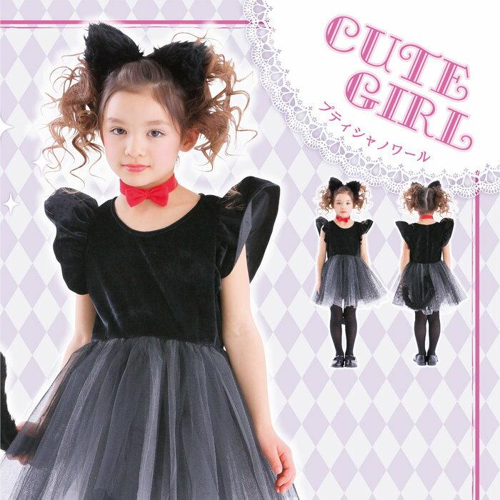 プティシャノワール100 ハロウィン 黒猫 コスチューム 変装 キャット コスプレ 衣装 仮装 キッズ 女の子画像