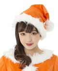 11月中旬入荷予約サンタ帽子オレンジレディース女性用コスチュームサンタクロースXmasクリスマス衣装