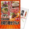 送料無料景品なら【パネもく!】選べる!日本全国お取り寄せグルメ(A4パネル付)結婚式・二次会・披露宴・ゲーム賞品・社内表彰・表彰・インセンティブに
