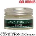 COLUMBUS コロンブス 革 クリーム 無色 コンディショニングクリーム ケアクリーム レザー 本革 無溶剤 ケア用
