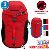 \SALE/ リュック マムート MAMMUT キッズリュック 正規品 子供 キッズバッグ リュックサック デイパック バックパック 通学 A4 ハーネス バッグ 男の子 女の子 幼児 小学校 低学年 中学年 ファースト フィルスト トリオン First Trion 18L First Trion 18L