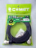 COMET(コメット) 同軸ケーブル 2DL6M(6m・M-P型)