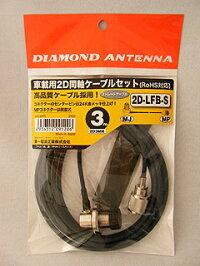 【レターパックライト対応】第一電波工業(DIAMOND)2D3MR車載用2D同軸ケーブル(RoHS対応)
