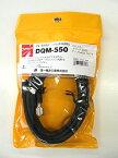 第一電波工業(DIAMOND) DQM-550(DQM550)