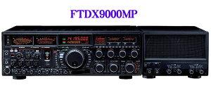※※在庫あり(受注生産品)※※YAESU(八重洲無線) FTDX9000MP