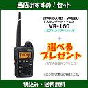 スタンダード VR-160