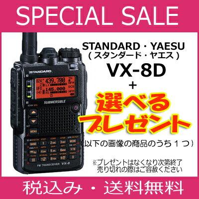 【プレゼントが選べる!】STANDARD(スタンダード・ヤエス) VX-8D + 選べるプレゼント(いずれか1つ):ハムセンアライ
