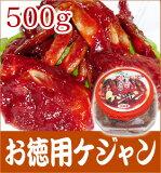 【ヤマト運輸冷凍便】渡り蟹100%の蟹キムチ(ギッシリ詰め) ケジャン500gaやや小ぶり 甘口・冷凍発送【品質保証付】