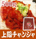 超美味【冷凍】チャンジャ(500g)【韓国キムチ】