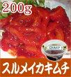 イカキムチ200グラム☆本場韓国産本格仕込みイカキムチ