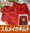 スルメイカキムチ10キロ(500g袋での発送)