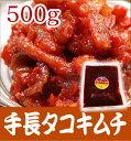 【冷凍】極旨 生手長タコキムチ(500g)韓国産
