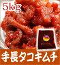 タコチャンジャ(たこキムチ)5キロ(500g袋です)