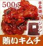賄いキムチ(手長タコバージョン)500g