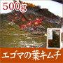 エゴマの葉キムチ500グラム/約150枚入