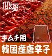 キムチ用韓国産唐辛子日本で天日干し1キロ