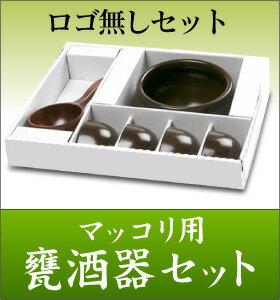 草家ロゴ無しマッコリ酒器・陶器甕酒器6点セット(韓国産)