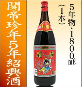 関帝紹興陳年花彫紹興酒5年一升瓶